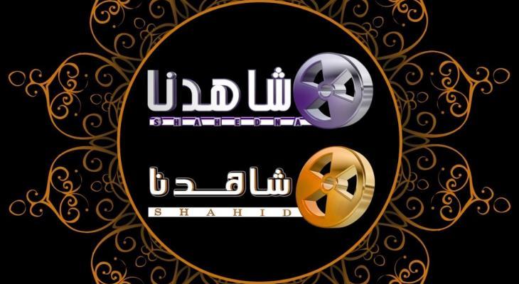 تردد قناة شاهدنا تركي الجديد على النايل سات 27-6-2021