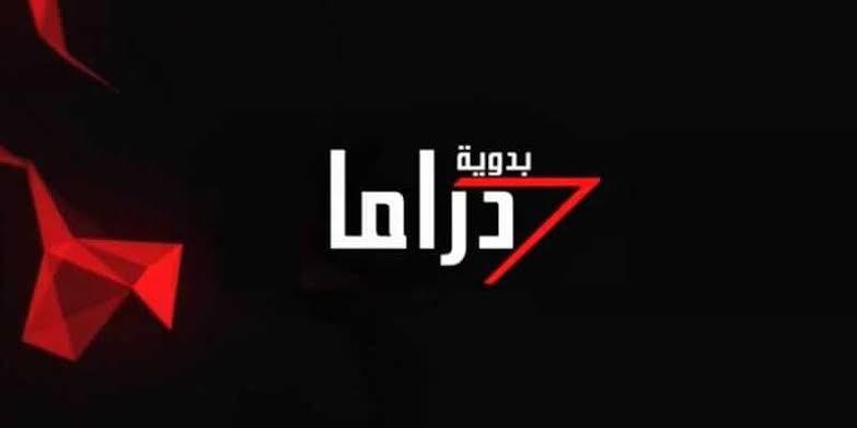 تردد قناة دراما بدوية على النايل سات 5-8-2021