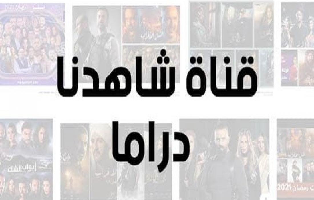 تردد قناة شاهدنا دراما الجديد على النايل سات 1-7-2021