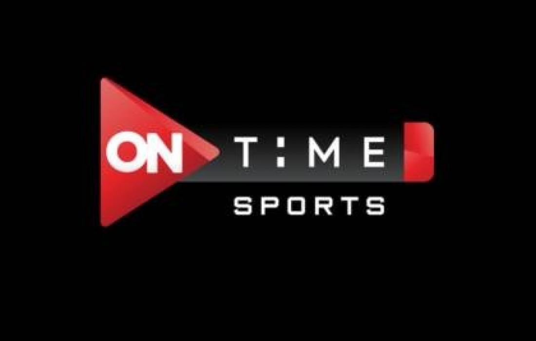 تردد قناة اون تايم سبورت على النايل سات اليوم 31 اغسطس 2021