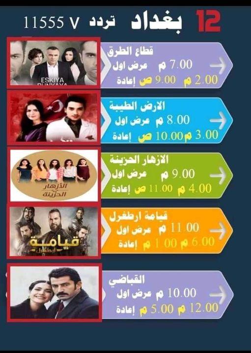 موعد وتوقيت عرض مسلسلات قناة 12 بغداد