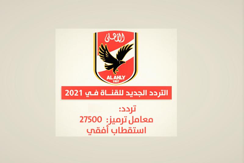 تردد قناة نادي الأهلي المصري على النايل سات يوليو 2021