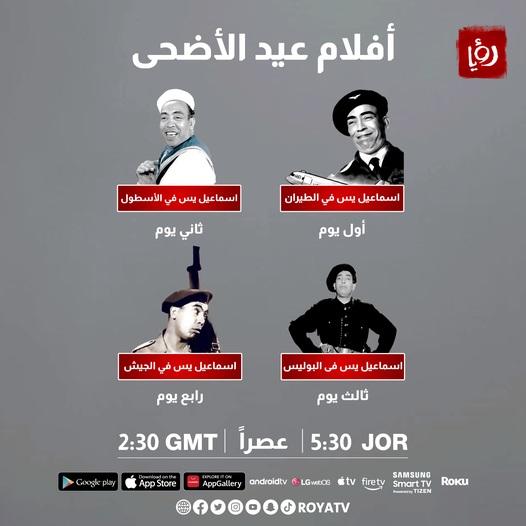 مواعيد وجدول أفلام عيد الاضحى 2021 على قناة رؤيا