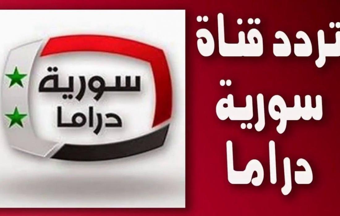 تردد قناة سوريا دراما على النايل سات تحديث يوليو تموز 2021