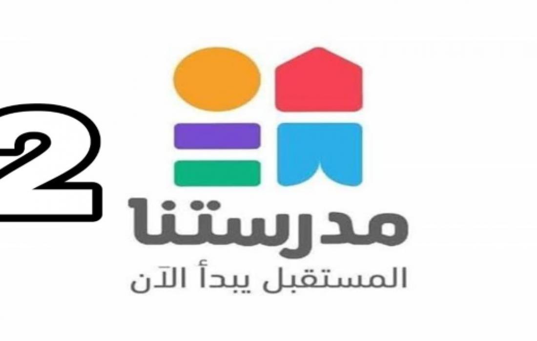 تردد قناة مدرستنا 2 على النايل سات تحديث يوليو تموز 2021