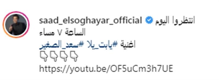 كلمات اغنية يابت يلا سعد الصغير