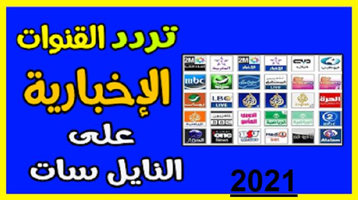 تردد قنوات الاخبار على النايل سات تحديث يوليو 2021