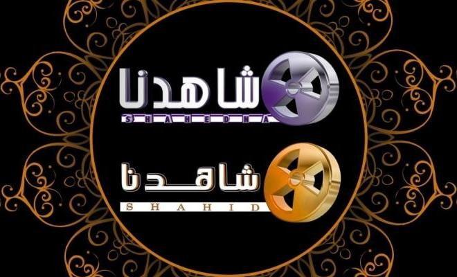تردد قناة شاهدنا دراما على النايل سات 15-7-2021