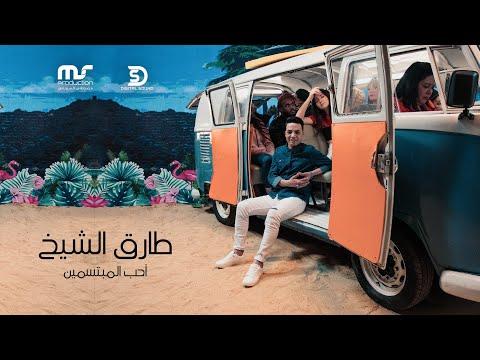 كلمات اغنية احب المبتسمين طارق الشيخ