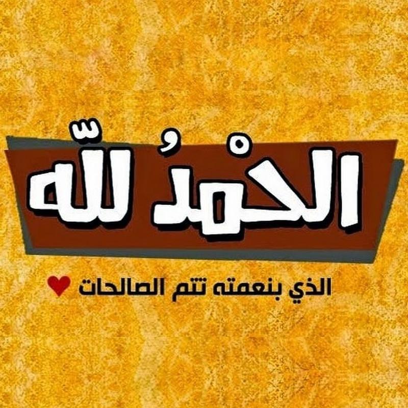 تردد قناة الحمد الناقلة لتكبيرات العيد يوليو 2021