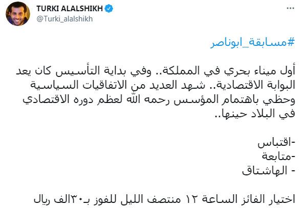 اجابة سؤال مسابقة أبو ناصر اليوم الجمعة 16-7-2021