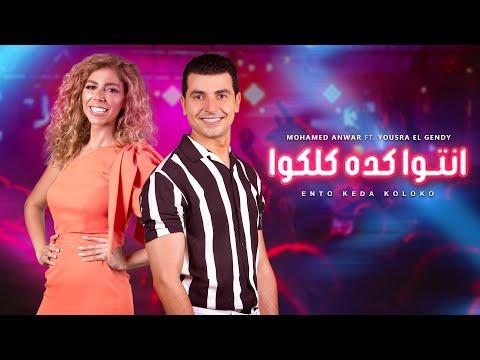 كلمات اغنية انتوا كده كلكوا محمد أنور ويسرا الجندي