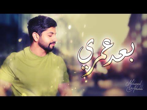 كلمات اغنية بعد عمري محمد الشحي