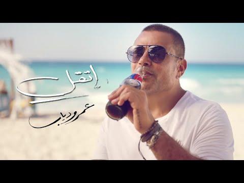 كلمات اغنية اعلان بيبسي اتقل وراضي عمرو دياب
