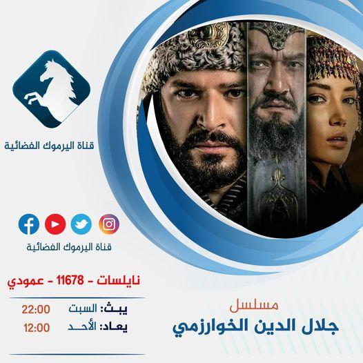 موعد وتوقيت مسلسل جلال الدين الخوارزمي على قناة اليرموك