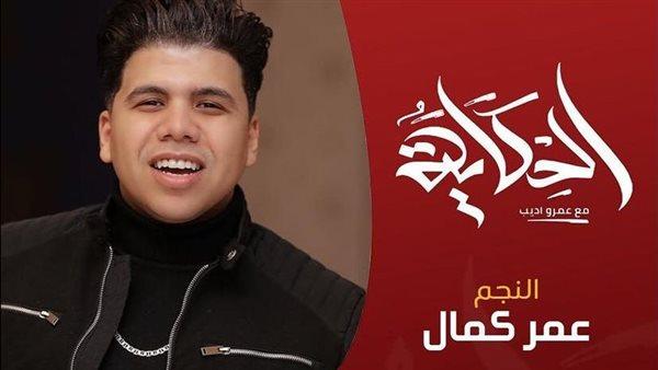 موعد وتوقيت مشاهدة لقاء عمر كمال في برنامج الحكاية اليوم