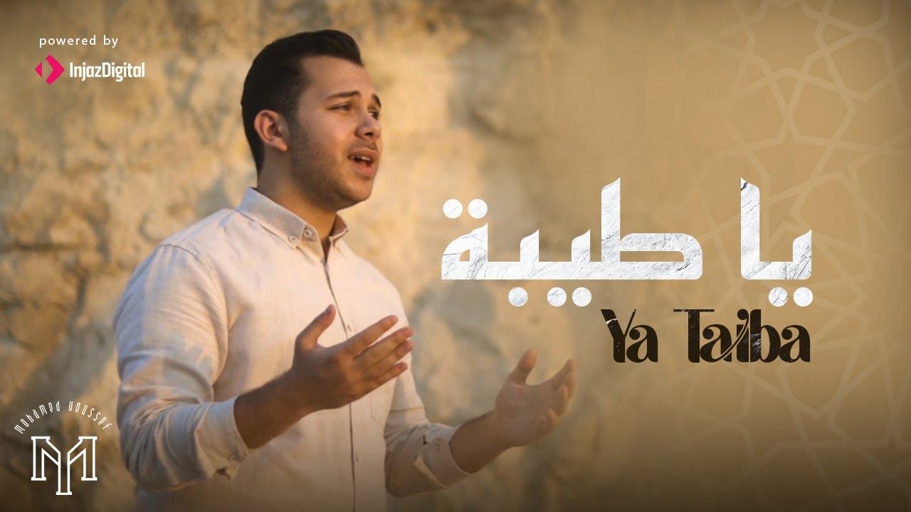 كلمات انشودة يا طيبة محمد يوسف