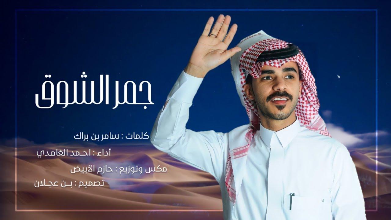كلمات شيلة جمر الشوق أحمد الغامدي