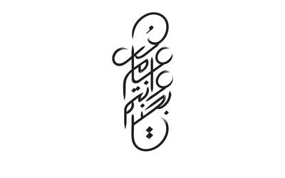صور ومخطوطات عيد الأضحى png