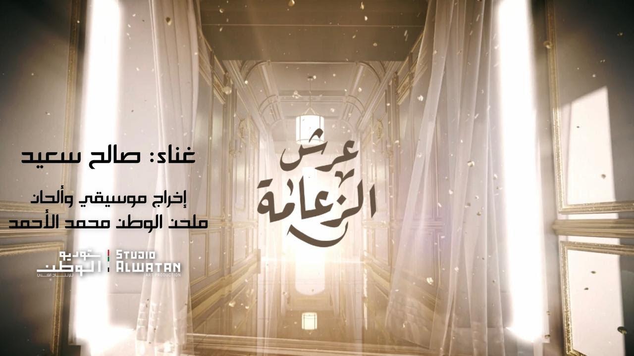 كلمات اغنية عرش الزعامة صالح سعيد
