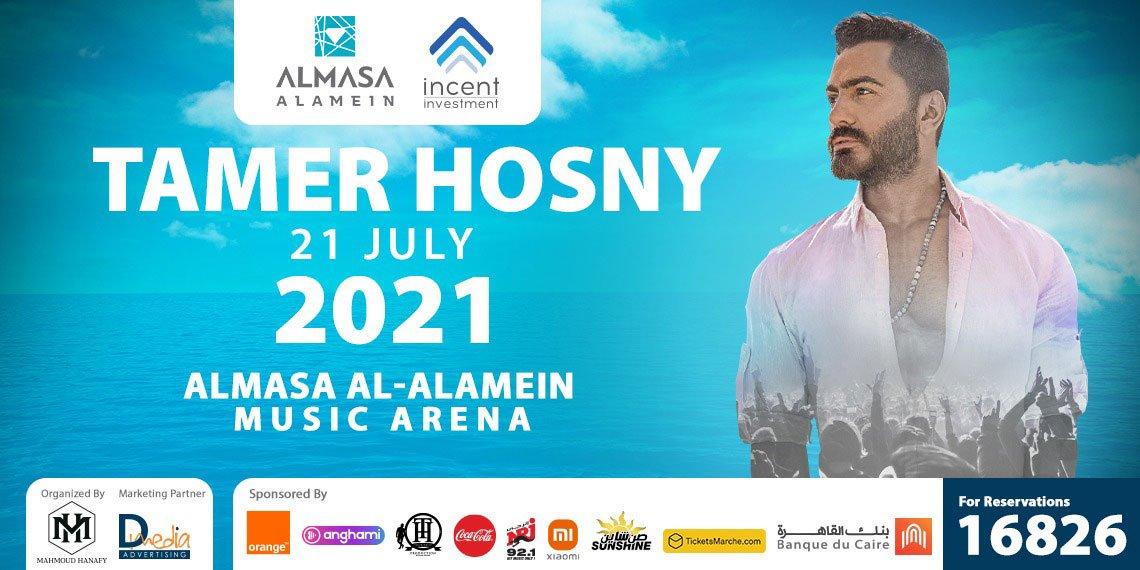 مكان واسعار تذاكر حفل تامر حسني في عيد الاضحى 2021