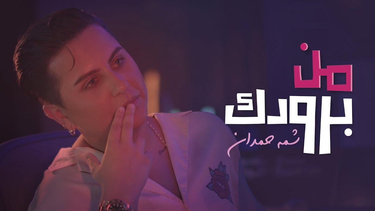 كلمات اغنية من برودك شمة حمدان