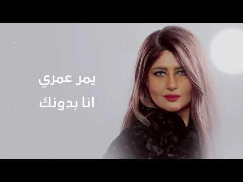 كلمات اغنية ثواني العمر رهف جيتارا