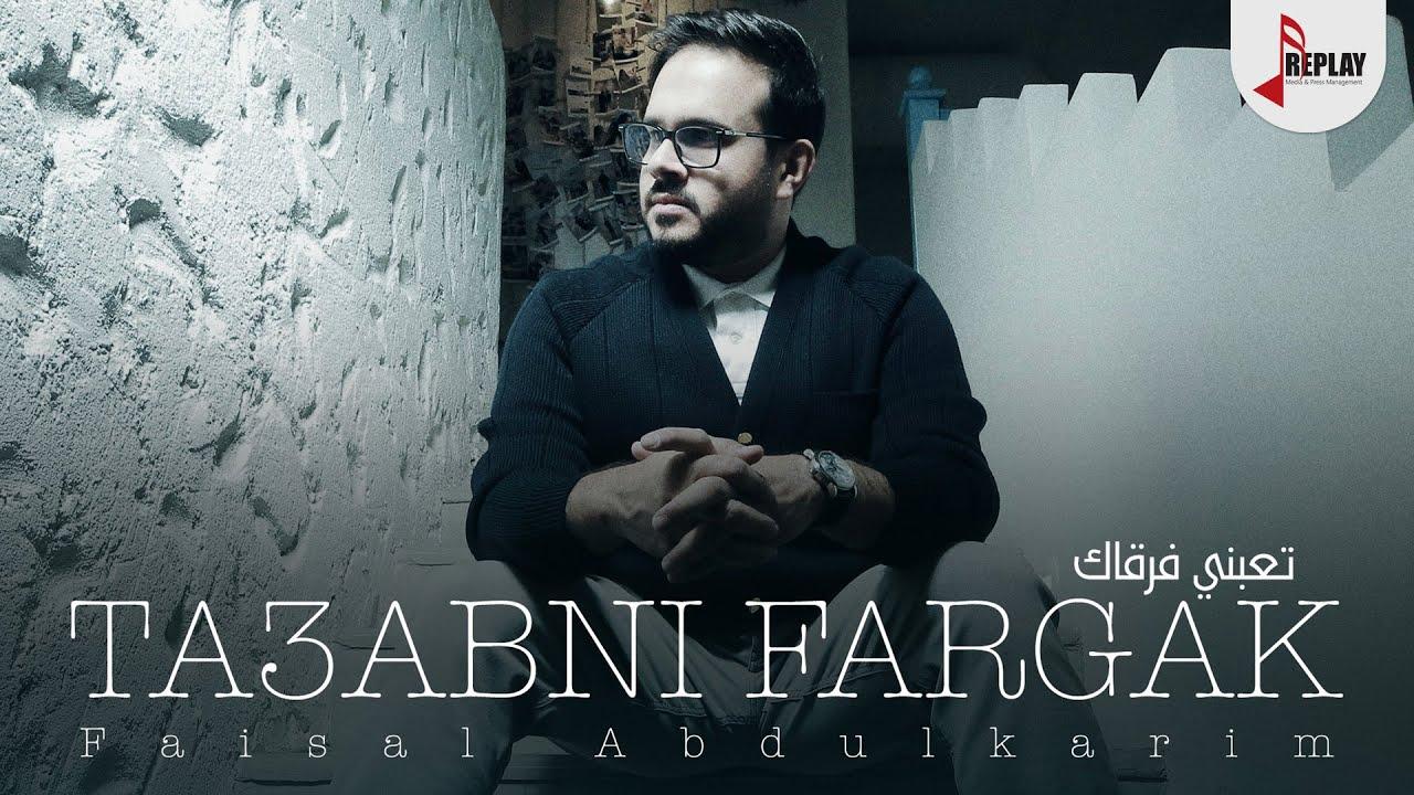 كلمات اغنية تعبني فرقاك فيصل عبدالكريم