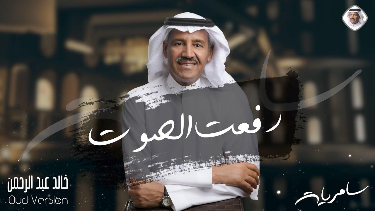 كلمات اغنية رفعت الصوت خالد عبد الرحمن