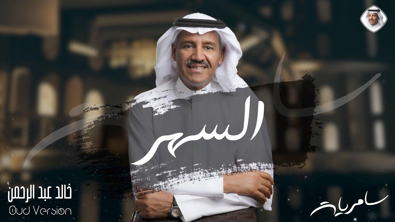 كلمات اغنية السهر خالد عبد الرحمن