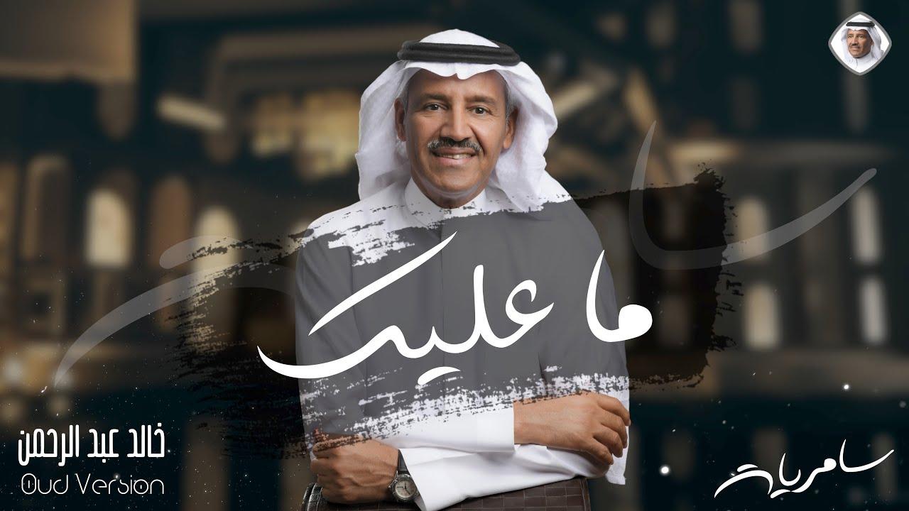 كلمات اغنية ماعليك خالد عبد الرحمن