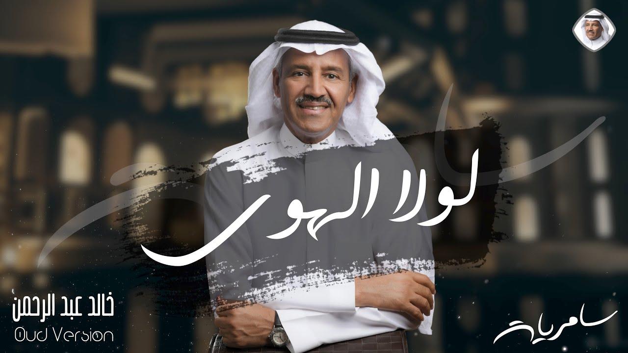 كلمات اغنية لولا الهوى خالد عبد الرحمن