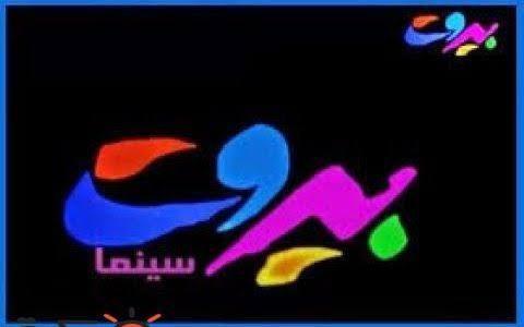 تردد قناة بيروت سينما على النايل سات اليوم 20-7-2021