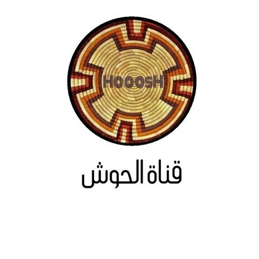 تردد قناة الحوش على النايل سات اليوم 21-7-2021