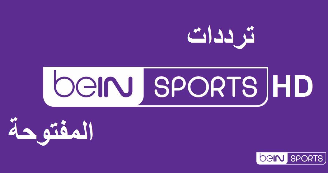 تردد قناة بي إن سبورت المفتوحة على النايل سات تحديث يوليو 2021
