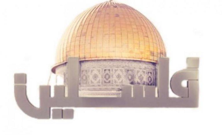 تردد قناة فلسطين hd على النايل سات اليوم 21-7-2021