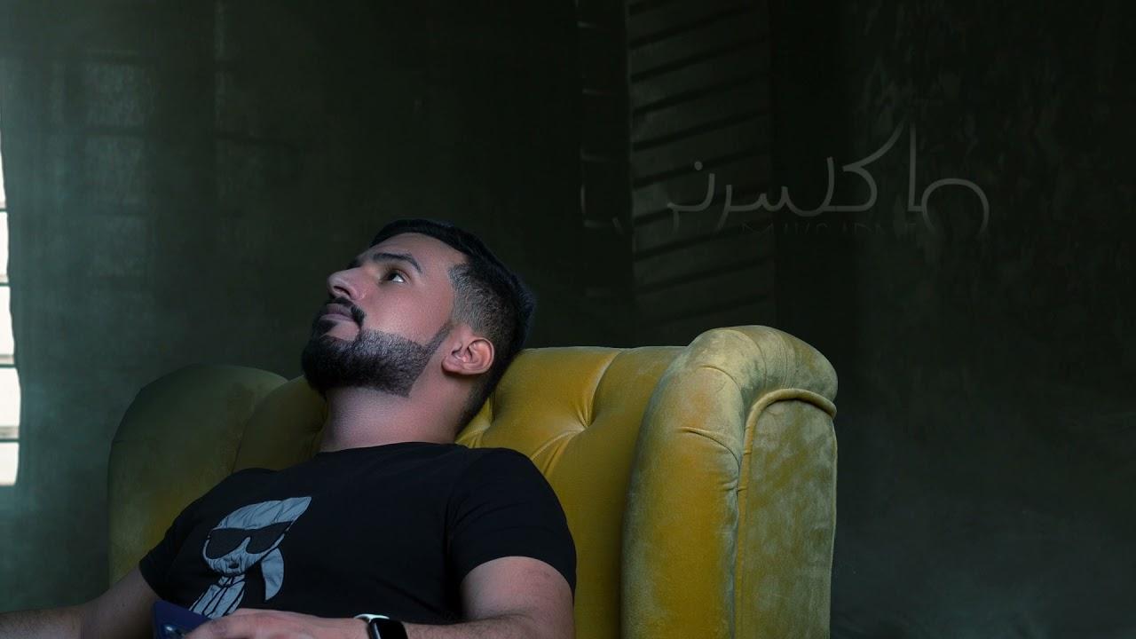كلمات اغنية ما كسرني عبدالله ال مخلص