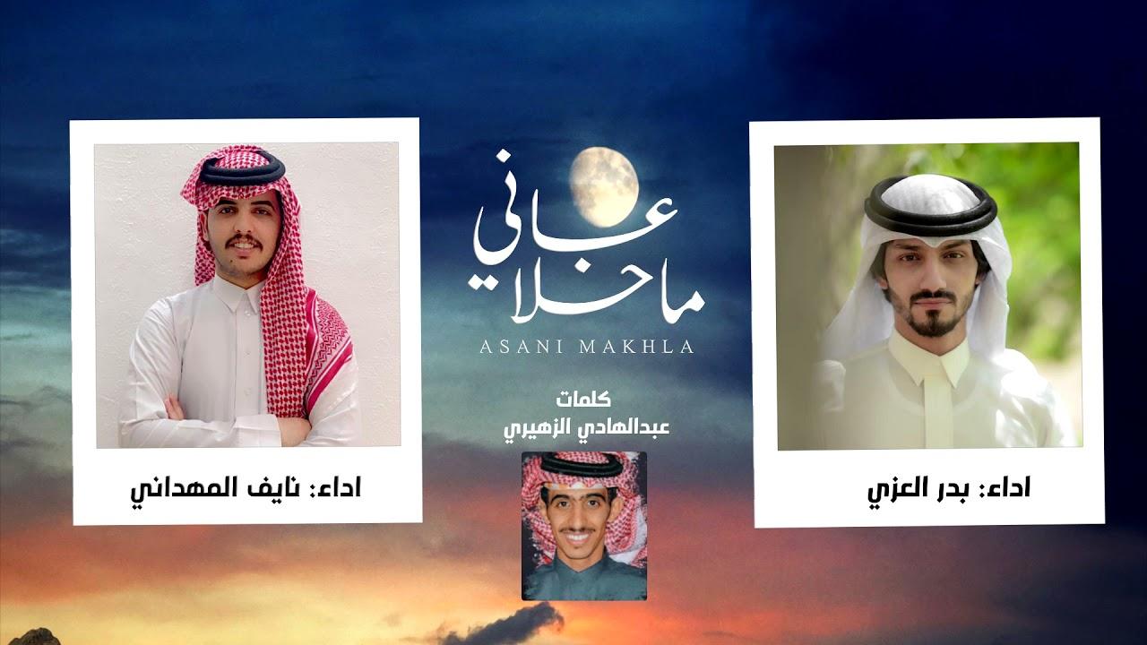 كلمات شيلة عساني ماخلا بدر العزي و نايف المهداني