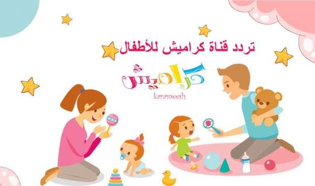 تردد قناة كراميش على النايل سات اليوم 21-7-2021