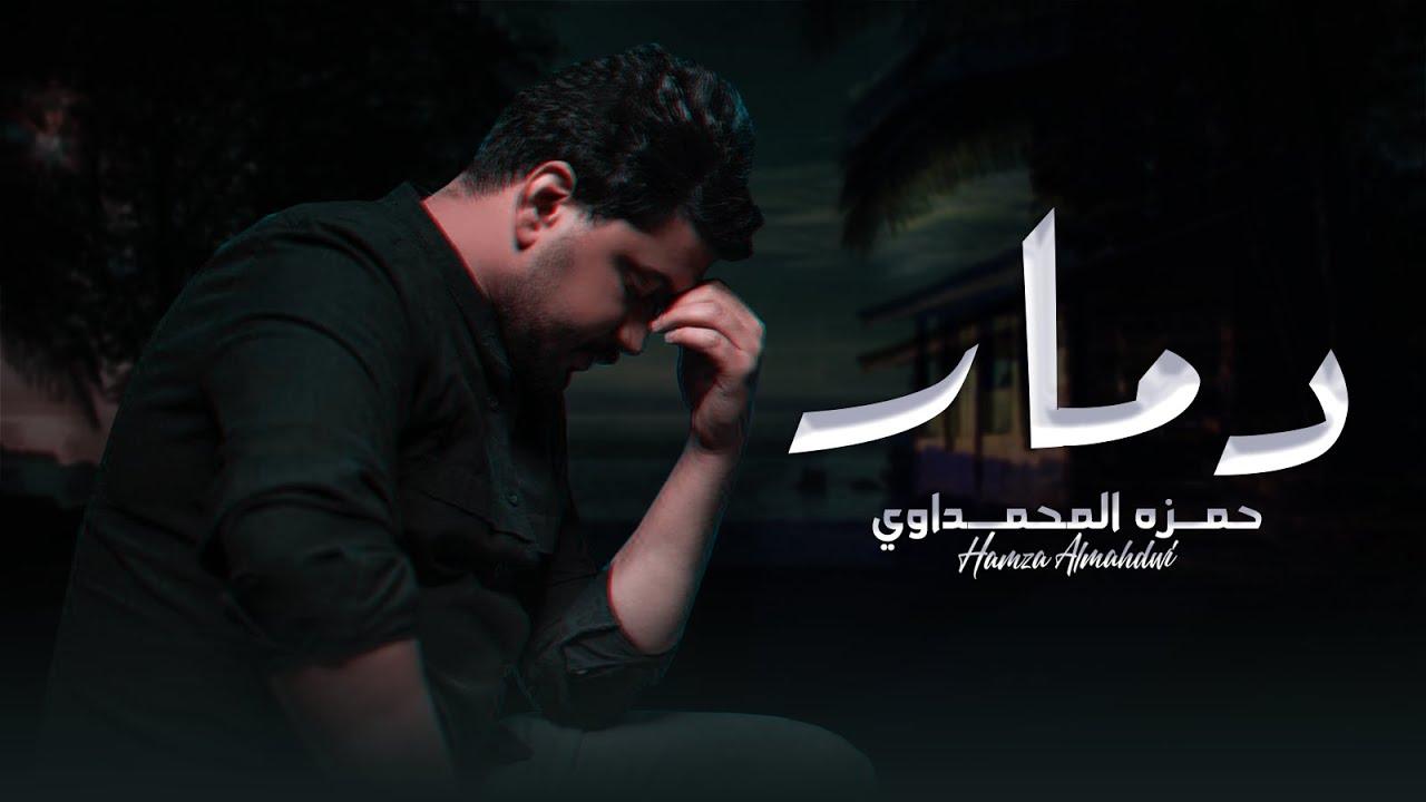 كلمات اغنية دمار حمزه المحمداوي