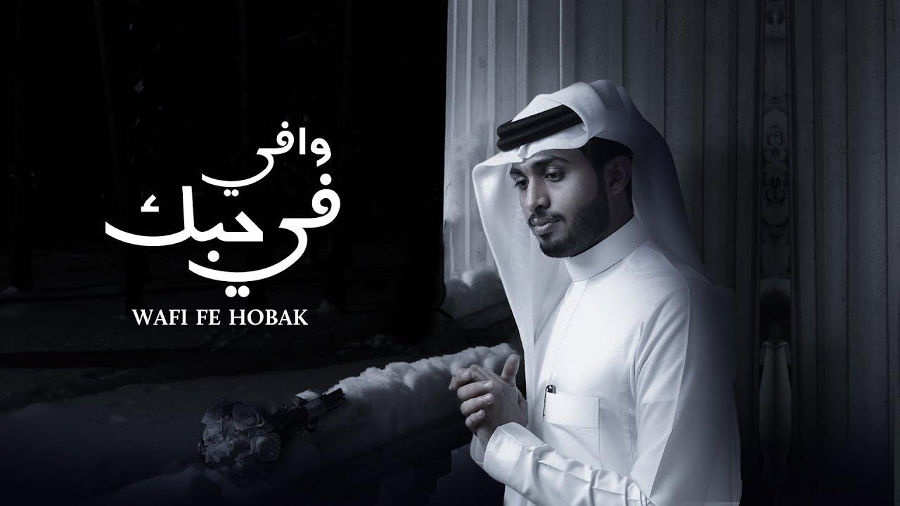كلمات شيلة وافي في حبك عبدالله ال فروان