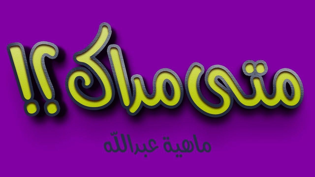 كلمات اغنية متى مداك ماهية عبدالله