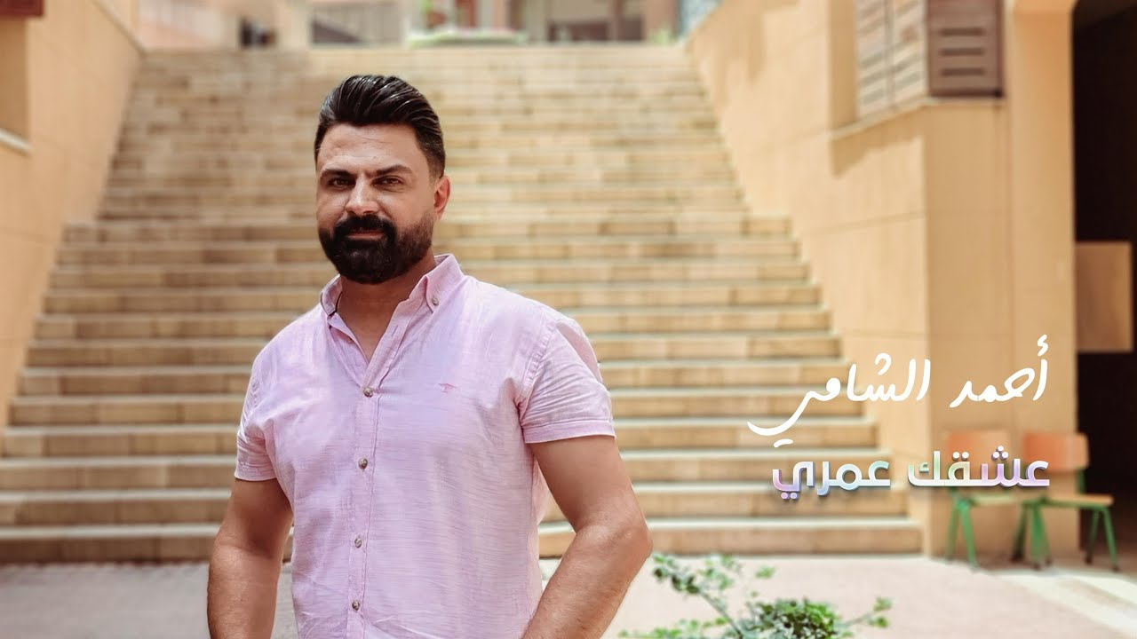 كلمات اغنية عشقك عمري أحمد الشامي