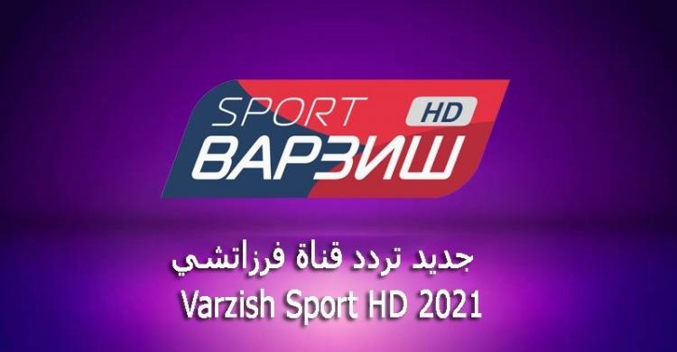 شفرة قناة Varzish Sport الجديدة اليوم 16-10-2021