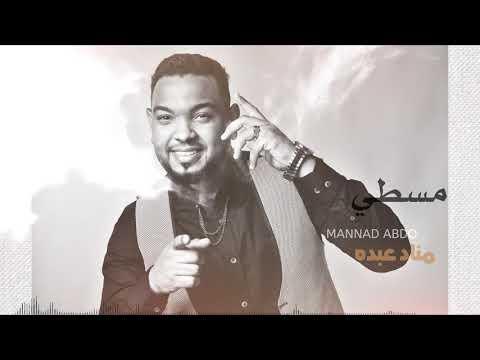 كلمات اغنية مسطي مناد عبده