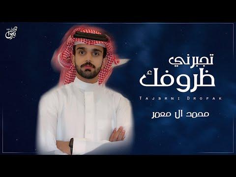 كلمات شيلة تجبرني ظروفك محمد ال معمر