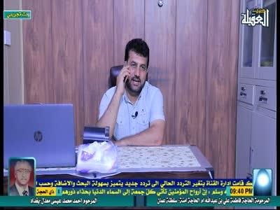 تردد قناة صوت العقيلة على النايل سات اليوم 29-7-2021