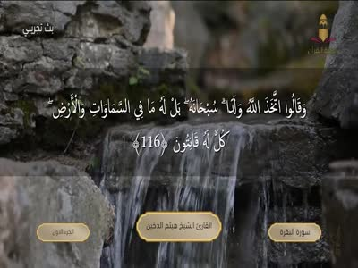 تردد قناة دوحة القران الكريم على النايل سات اليوم 29-7-2021