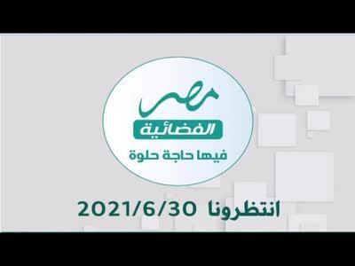تردد قناة مصر الفضائية على النايل سات اليوم 29-7-2021