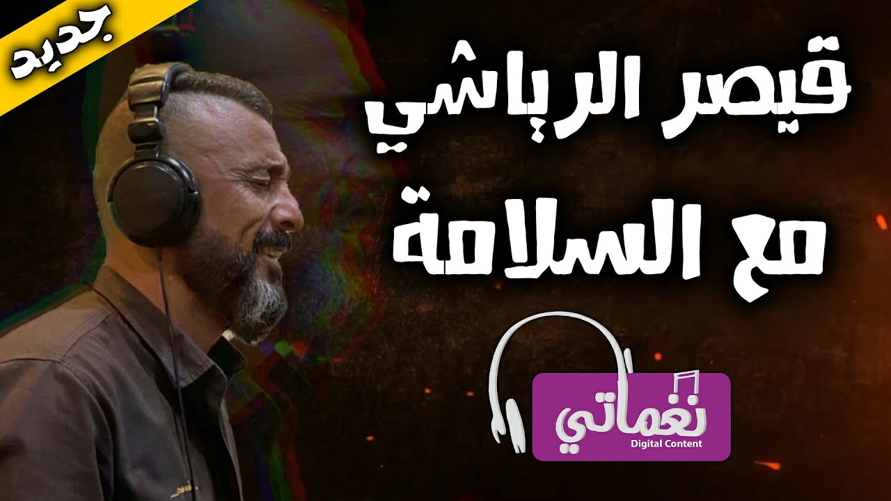كلمات اغنية مع السلامة قيصر الرياشي